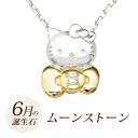 Hello Kitty Kitty Ribbon birth stone pendant Moonstone June HELLO KITTY necklace Kitty-Chan toy accessories gift gift wrapping