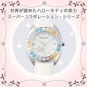 ENLIGHTENED ™-Swarovski Elements エンライテンド Swarovski elements watch-watch-silver plated x Rainbow (stone) dial: white Kitty-Chan accessories fs3gm