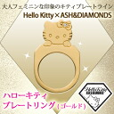 Kitty ring Hello Kitty HELLO KITTYxASH &DIAMONDS (ash & diamonds) ring ( ring ) ◆ anime Limited Edition collaboration with accessories. It is presents a great ring. Kitty-Chan accessories