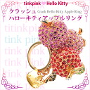 tinkpink x Hello Kitty HELLO KITTY クラッシュハローキティアップル ring presents gift Christmas wrapping fs3gm