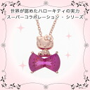 Ribbon pendant necklace Feng Li home Yu Yu Hakusho bamboo collaboration items! ENLIGHTENED ™ – Swarovski Elements エンライテンド Swarovski elements Hello Kitty Kitty-Chan accessories Gifts Gift fs3gm