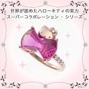 Li Yu Yu Hakusho bamboo collaboration Ribbon ring ENLIGHTENED ™-Swarovski Elements エンライテンド Swarovski elements ◆ Feng Shui items! ◆ Hello Kitty accessories gifts gift Christmas wrapping