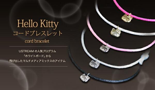 Hello Kitty コードブレスレット