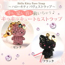 Hello Kitty pave strap Hello Kitty glitter ☆ mobile strap cell phone straps Kitty Hello Kitty toy accessories Rakuten ranking prize giveaway gift Christmas wrapping