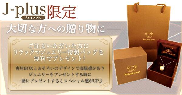 〜リラックマシリーズ第9弾〜ゆれるパールピアス