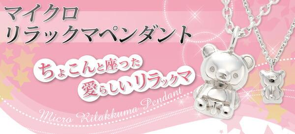 リラックマシリーズ第3弾★マイクロリラックマオエンダント!