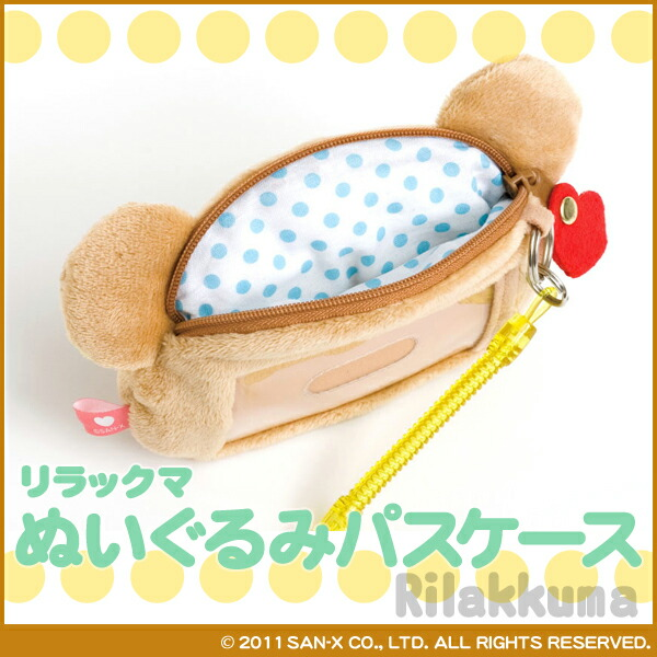 【リラックマ】ぬいぐるみパスケース