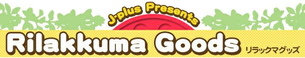 J-plus Presents☆リラックマグッズ