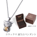 Rilakkuma birth stone pendant necklace Silver 925 TRD! bear toy birthday gifts gift Rilakkuma necklace pendant toy fs3gm
