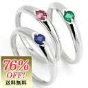 Lapping free of charge ◆ wedding ring marriage ring pairing platinum ring stone amulet for an easy delivery