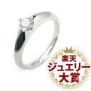 다이아몬드 링 약혼 반지 약혼 반지 다이아몬드 약혼 반지 ♪ AneCan 게재 약혼 반지 인기 ふせ는 다이아몬드 반지 다이아몬드 반지 및 보증서를 단순 손톱 없이 뛰어나 가기 곡 석 글자 세일 인기 반지