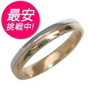 Wedding ring wedding ring Platinum gold pair pairing ♪ platinum ring bridal jewelry bridal Rings Bridal wedding ring rings price cuts sale popular fs3gm