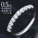 Lapping free of charge ◆ wedding ring マリッジリングプラチナダイヤモンドエタニティリング 0.5 carats