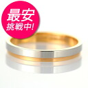 Wedding ring wedding ring Platinum 18kt pink gold pairing ♪ monogrammed initials engraved Platinum rings wedding Bridal jewelry as a popular ring ring.
