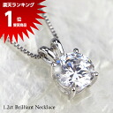 レデイース ladies necklace pendant for one necklace 1.2 carats brilliant necklace Lady's pendant Lady's necklace woman