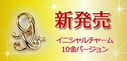10金イニシャル