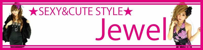 ドレスショップJewel:キャバドレス、パーティードレスショップ Jewel (ジュエル)