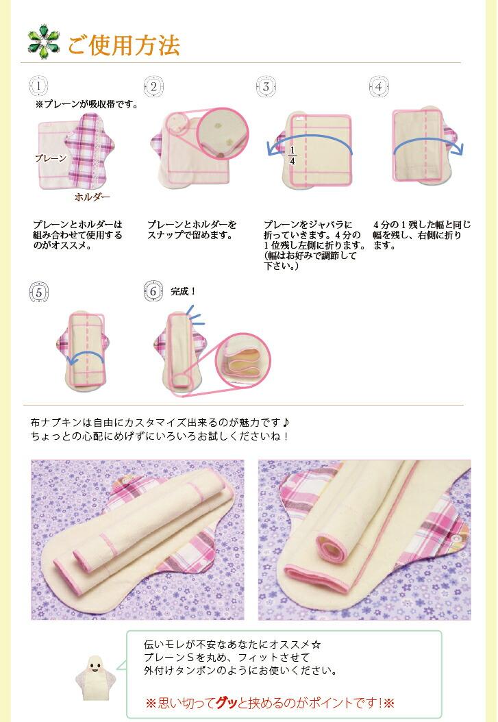 使用方法,お洗濯方法