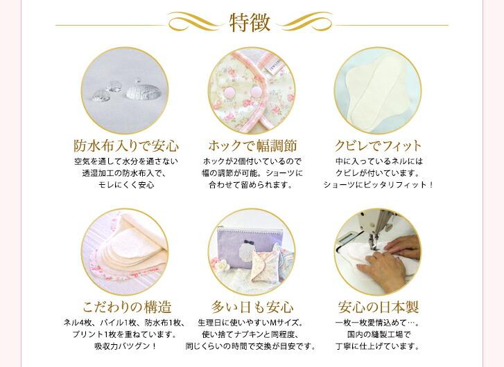 布ナプキン 特徴 防水布入りで安心 ホックで幅調節 クビレでフィット こだわりの構造 多い日も安心 安心の日本製