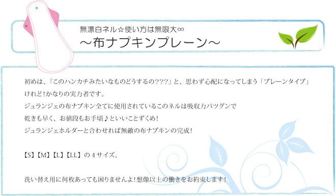 無漂白ネル☆使い方は無限大 布ナプキンプレーン
