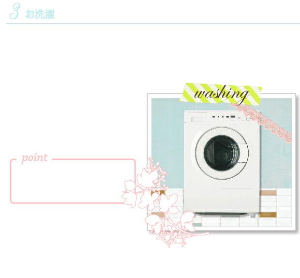 洗濯STEP3