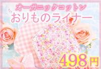 498円布ライナーレフト