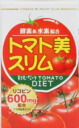 120 600 mg of enzyme hydrogen combination tomato beautiful slim tomato lycopene combination