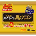 Concentrated black turmeric capsules and economical 2 months-120 capsules wellness Japan.