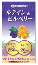 Maruman lutein & Bilberry