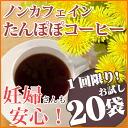 1 인당 1 세트에서 1 회 1000 엔 체험 민들레 커피 20 자루
