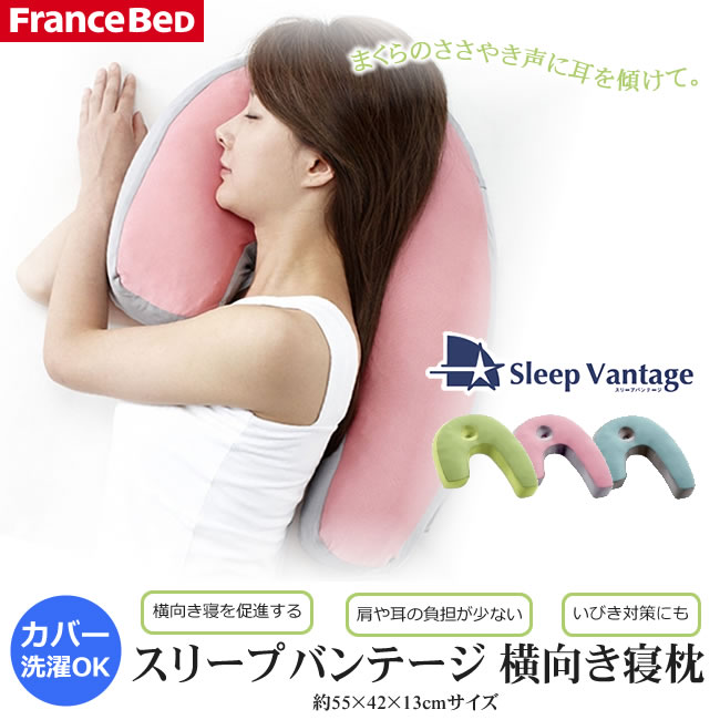 スリープバンテージ フランスベッド 横向き寝を促進する枕