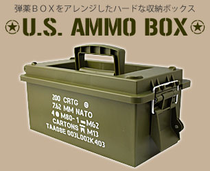 弾薬入れをモチーフにした収納BOX!人気です♪ ツールボックス 工具箱 ミリタリー 収納ボックス のバナー