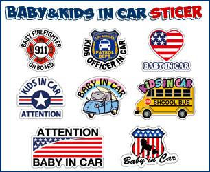 アメリカンに「Baby & Kids 乗ってます」アピール!2サイズあります♪ BABY IN CAR KIDS IN CAR ステッカーのバナー