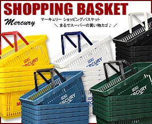大人気のマーキュリーバスケットがリニューアル!お得な2個セットもあります♪ マーキュリー バスケットのバナー
