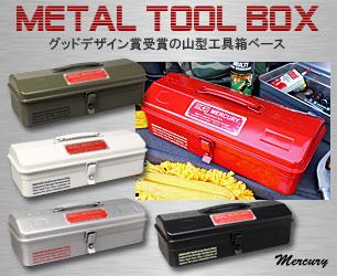 マーキュリーよりスタイリッシュなツールボックスが登場♪ ツールボックス 工具箱 マーキュリー のバナー