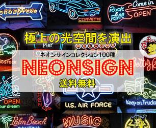 ネオンサインの光が極上のアメリカンインテリアを演出します♪ ネオンサイン アメリカン インテリア のバナー