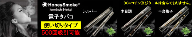 �Żҥ��Х� �Ȥ��ڤ� �Ȥ��Τ� ��󥽡��� �ϥˡ����⡼�� Honey Smoke E-Hookah�ΥХʡ�