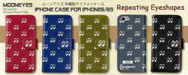 落ち着いた大人な雰囲気のムーンアイズ手帳型iPhoneケース♪ ムーンアイズ iPhone6/6sケース 手帳型のバナー