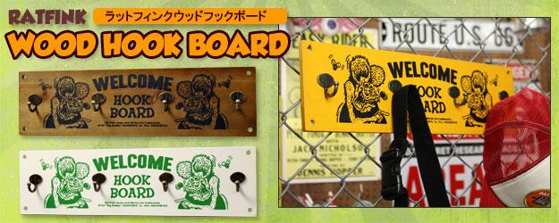 飾る感覚で使える木製フックボード、部屋や玄関、リビングに♪ ラットフィンク フックボードのバナー