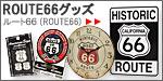 ルート66(route66)