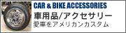 車・バイク用品/カーアクセサリー