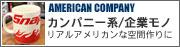 カンパニー系/企業モノ