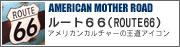 �롼��(ROUTE66)