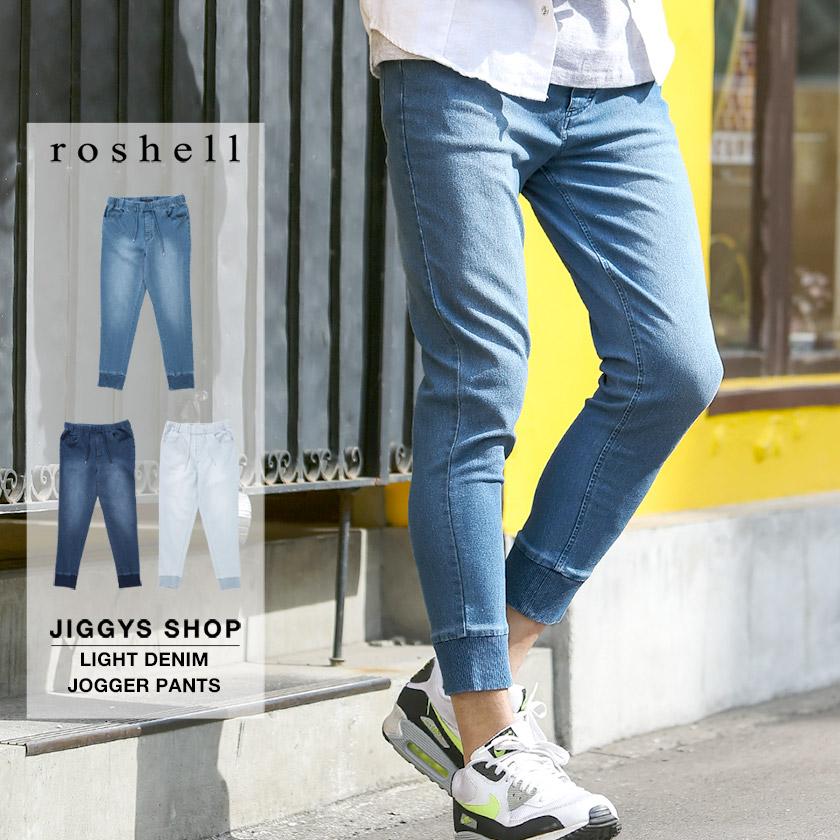 roshell(ロシェル)ライトデニムジョガーパンツ