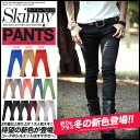 ◆ Roshell (Rochelle) Color skinny pants ◆ brother series skinny pants skinny men's stretch bottoms color white black brother series fashion men's fashion Men's women's black white レギパン jeans slim fall autumn dress up