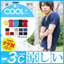 [BUY 2 GET 3rd FREE][Please select 3]【-3℃ DOWN♪ COOL PLUS!!】◆Roshell V Neck T-Shirt Half Sleeve◆ JIGGYS SHOP