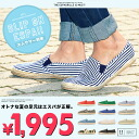 ◆Rochelle Side Gore espadrille ◆Men's Shoes/ Espa/ Men's fashion/ color shoes / fashion item/ Men's casual shoes/ summer shoes/ sandals