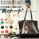 ◆ PU caratto bag ◆ brother series Men's Tote zippered PU faux leather synthetic leather brother series bag large A4 travel bag bag bag school bag brother series fashion brother % off men's clothing