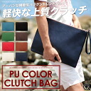 ◆ clutch color bag ◆ PU color/ Men's clutch/ 2way/ cool stylish bag/ large A4 size/travel bag / school bag/ ladies/ leather /men's fashion /storage business/ spring