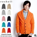 ◆ Roshell (Rochelle) ミックスケーブル shawl Cardigan ◆ brother series Men's cardigans mens brother Cardigan school students Cardigan Cardigan long sleeve brother of fashion and brother Takeshi meaning meting!.